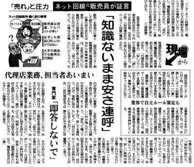 中日新聞7-26.png